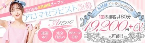 Aroma Arena〜アロマアリーナ博多 求人画像