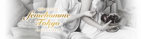 Femehomme Tokyo(フェミオムトーキョー) 求人画像