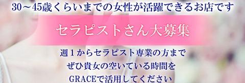 GRACE〜グレイス 求人画像