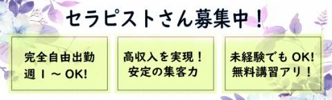 amor新大阪 求人画像