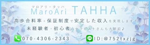 MaroAri TAHHA-マロアリ・タッハ- 八丁堀店 求人画像