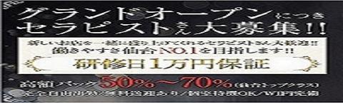 Mana Spa〜マナスパ 求人画像