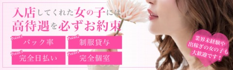 SWEET ROSE 滋賀・草津〜スイートロゼ 求人画像