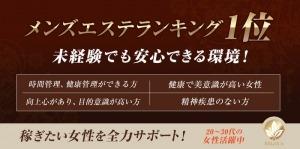 アロマリラキス富山店 求人画像