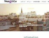 Shangri-La〜シャングリラ 求人画像