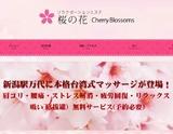 桜の花cherryblossoms〜チェリーブロッサム 求人画像