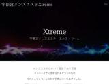 Xtreme〜エクストリーム 求人画像