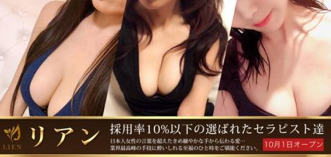 リアン 銀座・新富店 求人画像