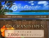 PARADISE~パラダイス 求人画像