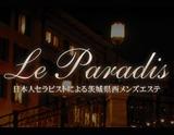 Le paradis〜ル パラディ 求人画像