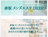 赤坂メンズエステDEEP〜ディープ 求人画像