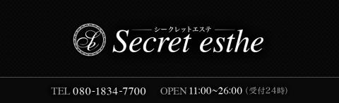 Secret esthe〜シークレットエステ 求人画像
