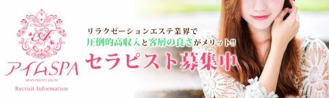 完全個室・出張可 アイムSPA(アイムスパ)仙台 求人画像