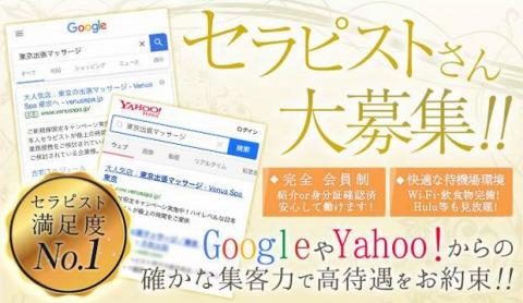 VenusSpa東京 品川・銀座店〜ヴィーナススパ 求人画像