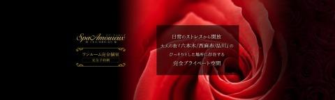 Spa Amoureux~スパ・アムルーズ 品川店 求人画像