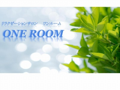 ONE ROOM~ワンルーム~(リラクゼーションサロン) 求人画像