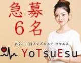 YoTsuEsu -ヨツエス- 求人画像