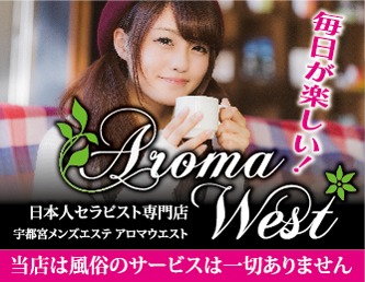 AROMA WEST〜アロマ ウエスト 求人画像