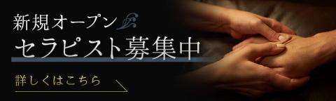 仮面アロマ倶楽部 博多店 求人画像