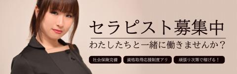 ReCure ~リキュア~ 求人画像