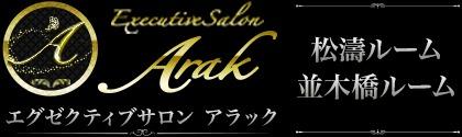 ExecutiveSalon Arak〜エグゼクティブサロン アラック 求人画像