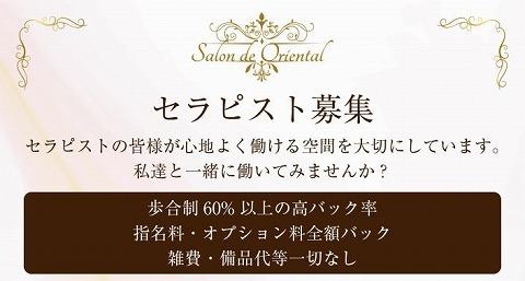 【サロン ド オリエンタル恵比寿】 求人画像