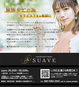 SUAVE -シュアーヴ- 求人画像