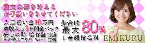 EMIKURU~エミクル 求人画像