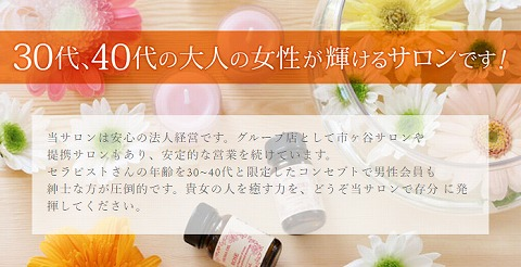 Be-majo川越店 求人画像