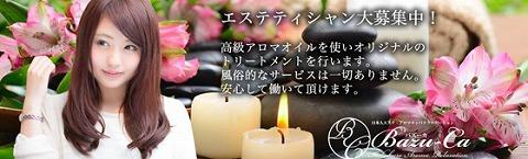 bazu-ca(バズーカ) 求人画像