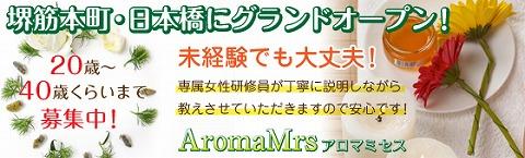 AromaMrs〜アロマミセス 求人画像