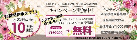 戸塚メンズリラクゼーションRERE~リリ 求人画像