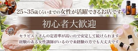 hitoyasumi〜ヒトヤスミ〜 求人画像