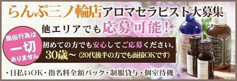 三ノ輪らんぷ 求人画像
