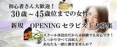 SAZANKASPA TOKYO~サザンカスパ トーキョー 求人画像