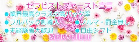 Merveille〜メルベイユ 求人画像