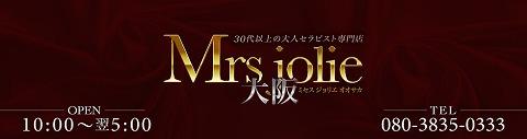 Mrs jolie 大阪〜ミセスジョリエ 求人画像