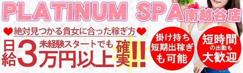 Platinum SPA〜プラチナムスパ 求人画像