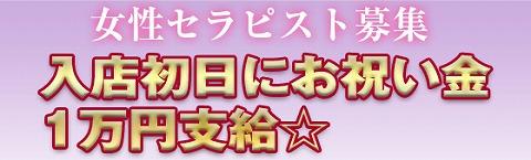 横浜メンズエステ L'amitie〜ラミティエ 求人画像