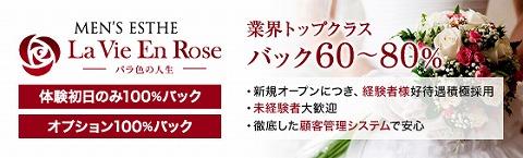 La Vie En Rose -バラ色の人生- 求人画像