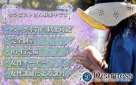 Dearness~ディアネス 求人画像