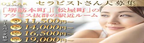 OSCAR-オスカー 求人画像