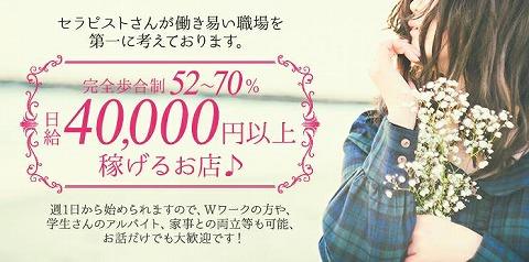 西新宿SWEET SPA〜スイートスパ 求人画像