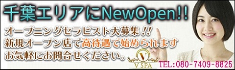 V SPA vip relaxation 求人画像