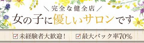 Honey〜ハニー 求人画像