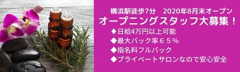 Sana Spa〜サナスパ 求人画像