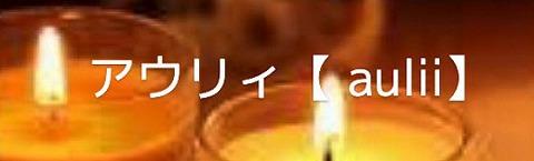 手稲メンズエステaulii〜アウリィ 求人画像