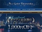 New color 宝塚~ニューカラータカラヅカ 求人画像