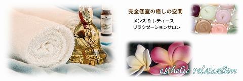 aroma lea 本庄〜アロマレア 求人画像