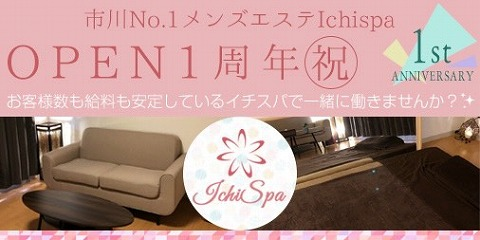 ichispa〜イチスパ 求人画像